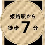 姫路駅から 徒歩00分